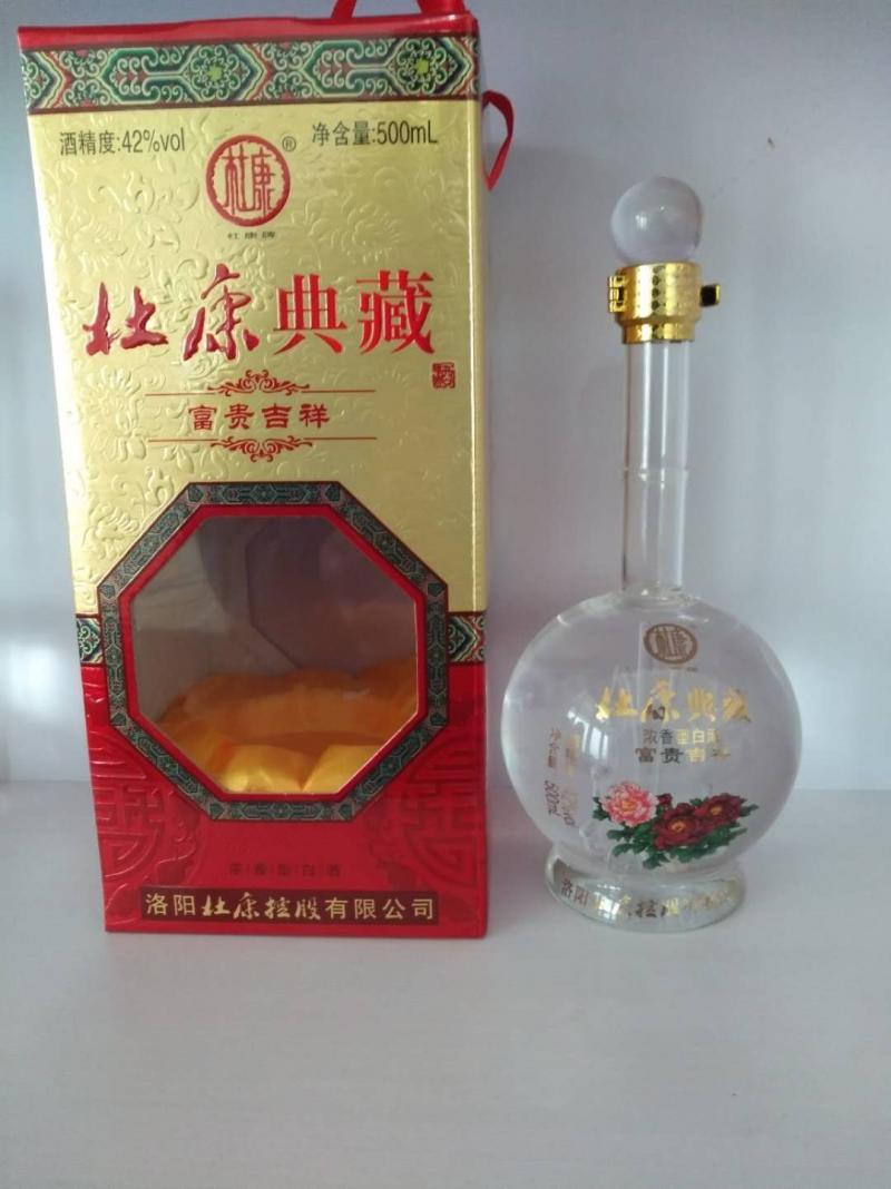 杜康控股杜康典藏高中低端