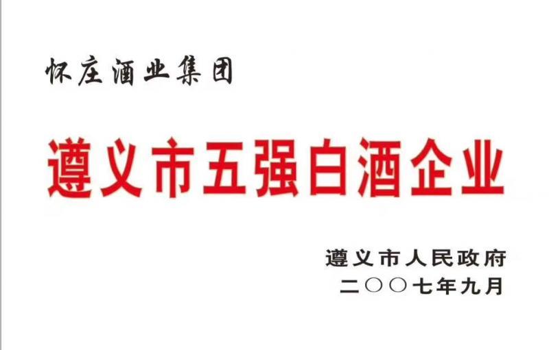 优势,茅台,酒业,人的,中国 加盟怀庄的几大优势  1、位置优势: 怀庄酒业始终扎根于中国酱香型白酒 ... 中国酒业第一论坛 白酒招商