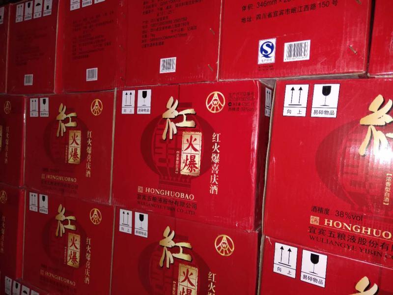 五粮液火爆酒大量出售,保证原厂正品
