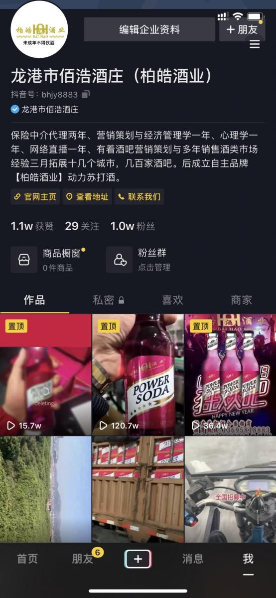 全国招商 厂家直供        厂家承接OEM贴牌生产一条服务  【动力苏打酒 ...