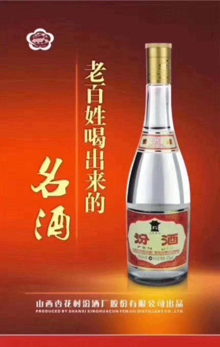 求酒 求购下边产品(劲酒、汾酒、西凤、泸州老窖)有优势的联系渠道安全长期合作...